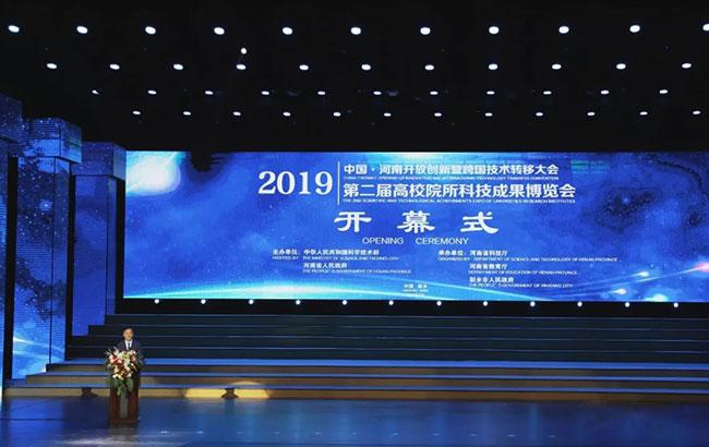 中誉鼎力软件科技股份有限公司参加第二届高博会,并成功签约