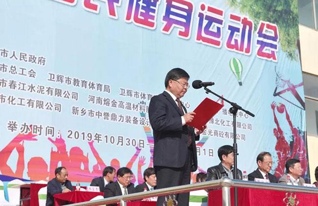 卫辉市运动会开幕仪式