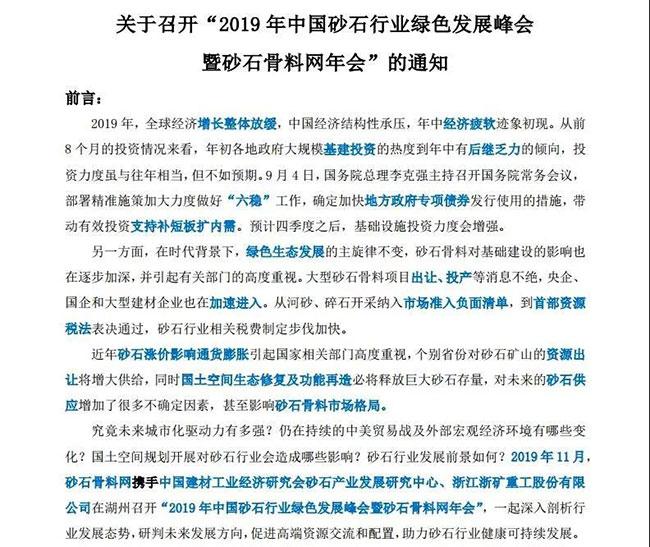 新乡市中誉鼎力软件科技股份有限公司参加2019年砂石行业绿色发展峰会