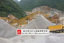 贵州1000吨砂石生产线