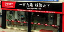 四川办事处外部3