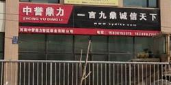 甘肃办事处1