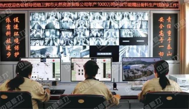 矿山中控管理系统