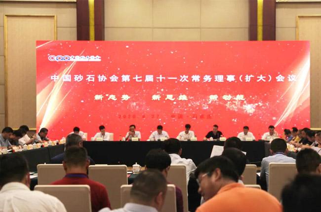 砂石协会第七届十一次常务理事(扩大)会议召开