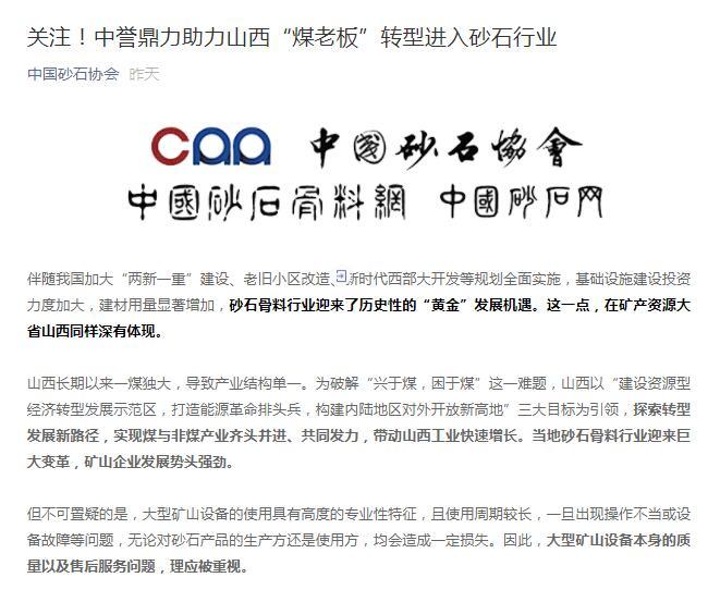 """砂石协会发表关于""""中誉鼎力助力山西'煤老板'转型进"""