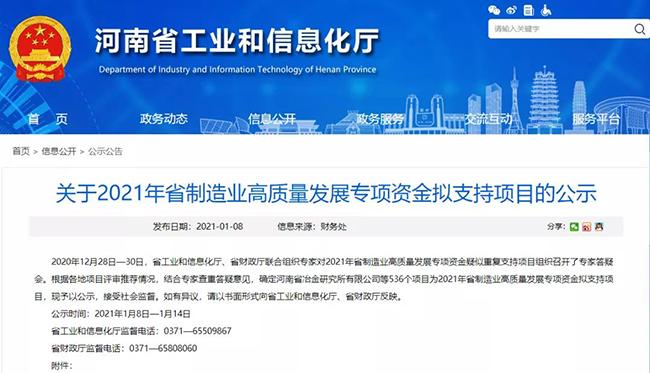 中誉鼎力获2021年河南省制造业高质量发展专项资金支持!